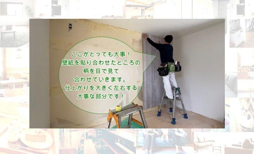 川崎市中原区 武蔵中原駅 2DK リノベーション 壁紙工事