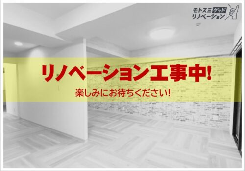 駅近!2LDKリノベーション賃貸♪【物件番号:mg00057】