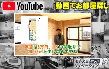 川崎市中原区 賃貸 リノベーション 武蔵中原 らくらくライフ 1K モトスミグッドリノベーション