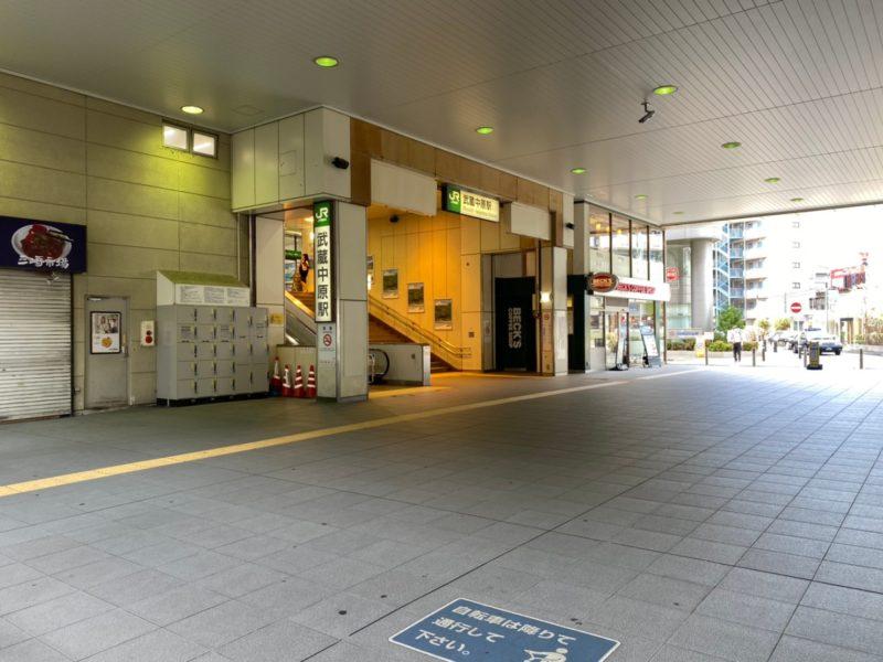 武蔵中原駅まで徒歩1分(周辺)