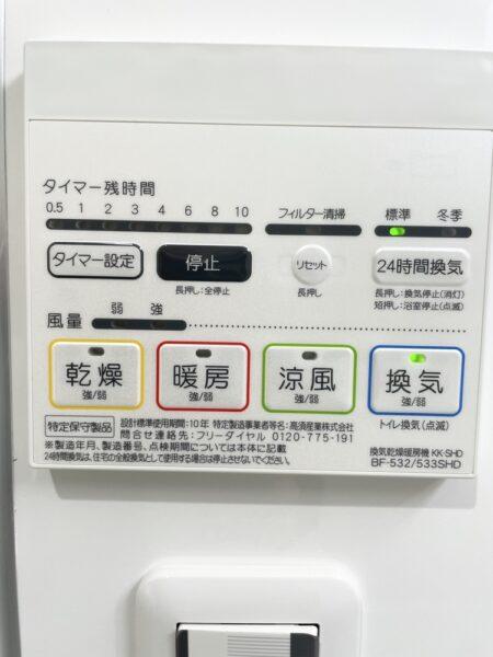 浴室乾燥機(風呂)