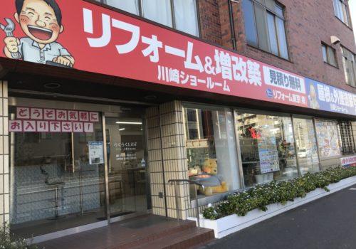 元住吉 らくらくLife リフォーム東京