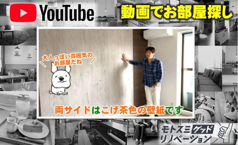 川崎市中原区 武蔵中原駅 2DK リノベーション 賃貸