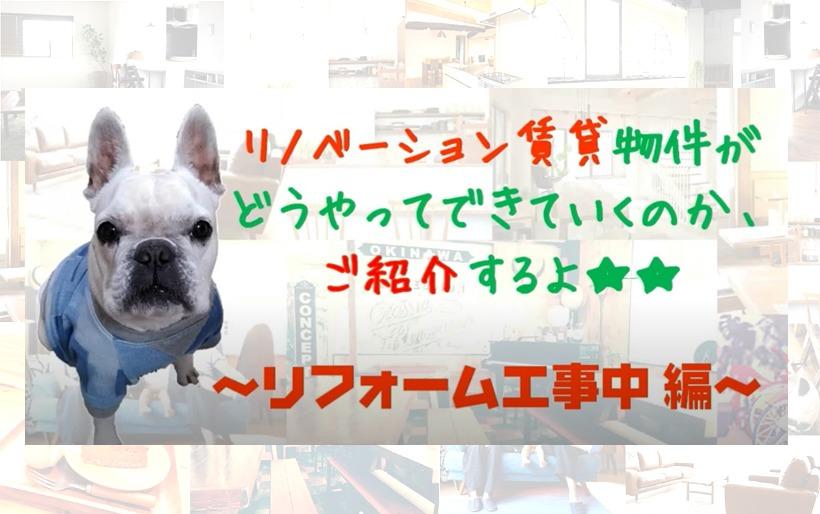 《リノベーション賃貸》川崎市中原区 元住吉駅 ワンルーム